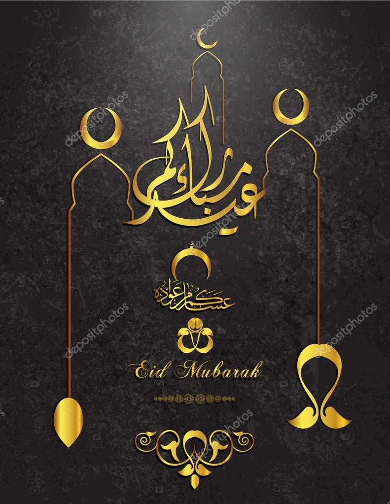 Eid mubarak wishes 2016 eid mubarak messages and greetings card greeting card on the occasion of holiday eid al fitr mubarak with beautiful flower ornament and arabic calligraphy translation blessed eid background kristyandbryce Image collections