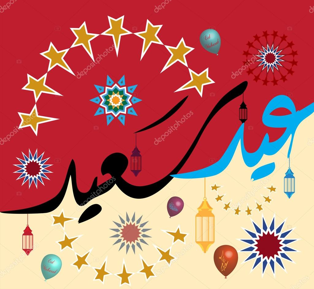Popular Arabic Eid Al-Fitr Greeting - depositphotos_115349068-stock-illustration-greeting-card-of-eid-al  2018_65126 .jpg