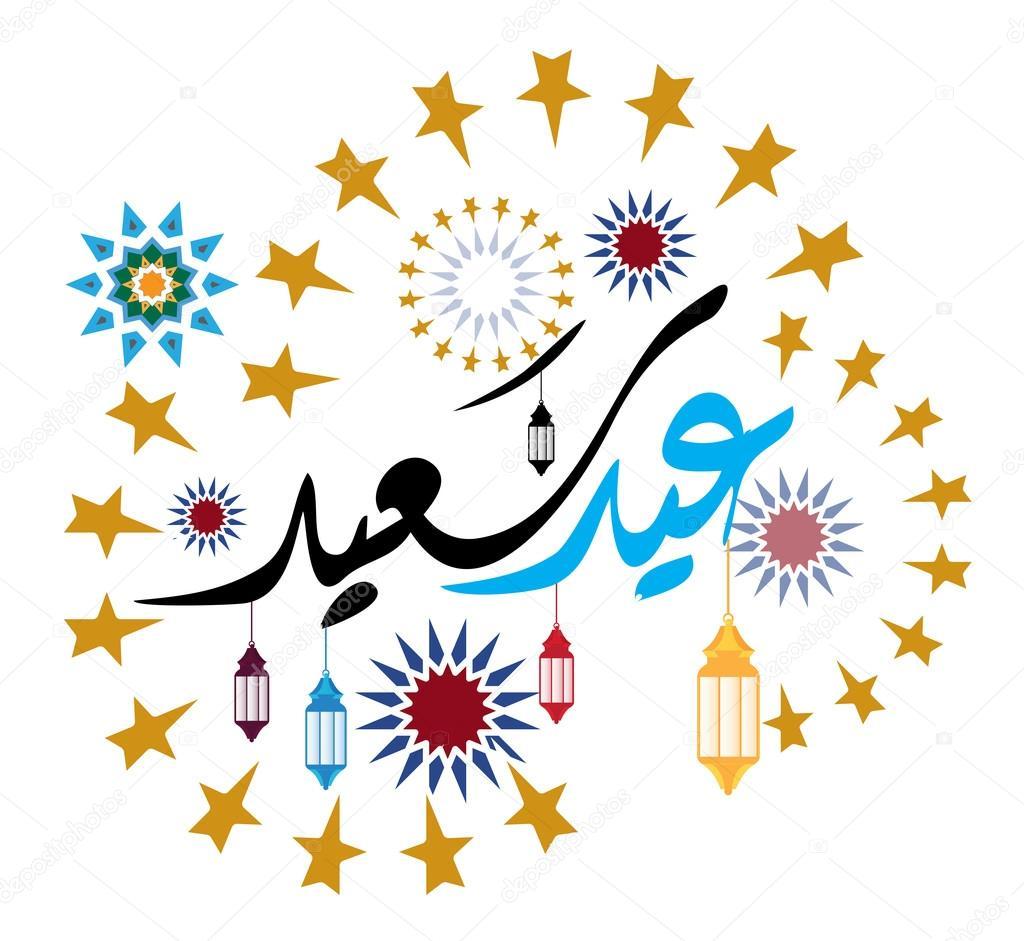 Best Arabic Eid Al-Fitr Greeting - depositphotos_115349474-stock-illustration-greeting-card-of-eid-al  Image_695399 .jpg