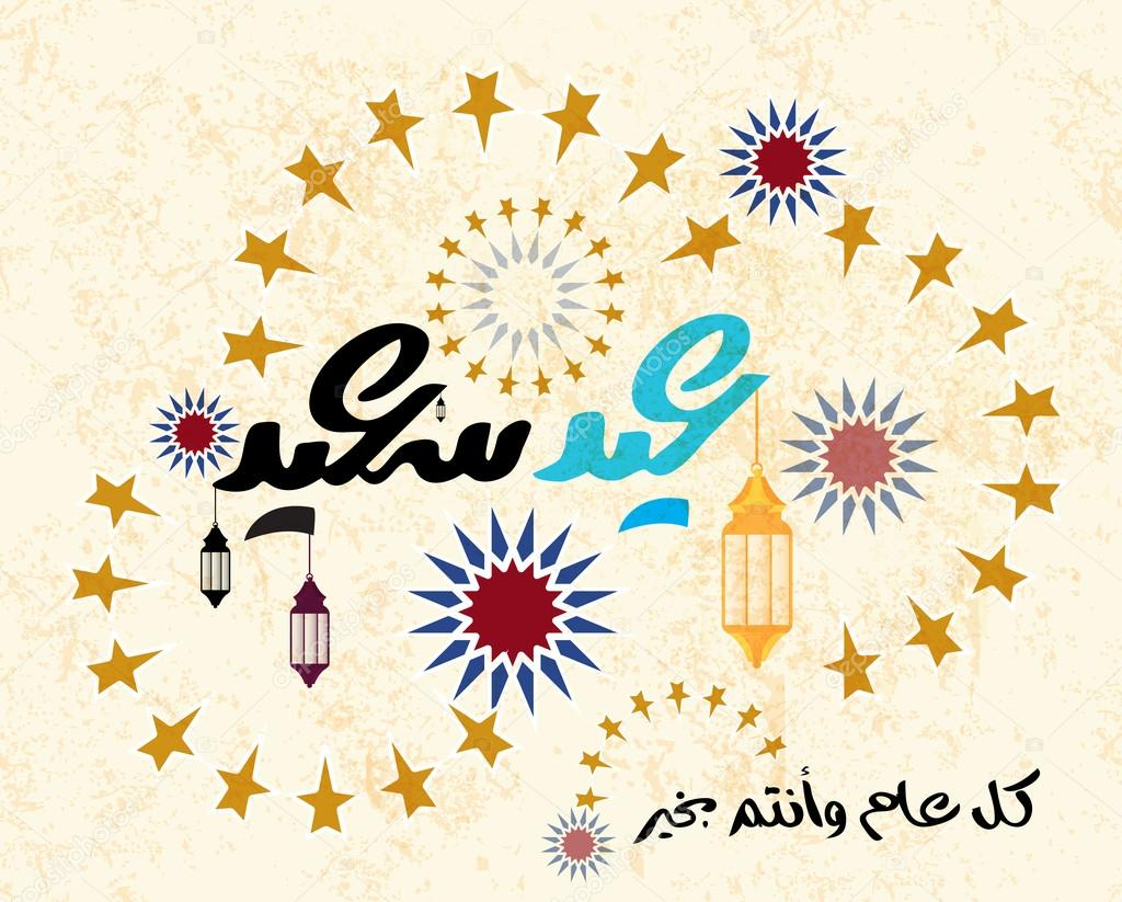 Greeting card of eid al fitr mubarak with with arabic geometric eid mubarak wishes 2016 eid mubarak messages greetings card eid al fitr eid al fitr mobarak arabic calligraphy translation blessed eid eid kristyandbryce Image collections
