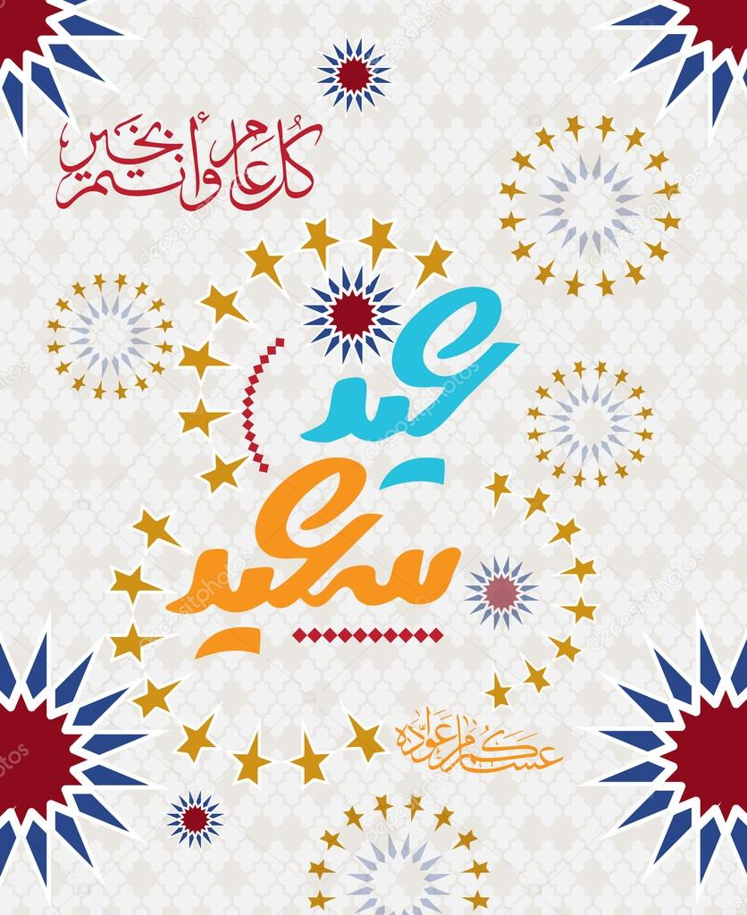 Eid al fitr greetings in arabic images greeting card examples greeting card of eid al fitr mubarak with with arabic geometric eid mubarak wishes 2016 eid kristyandbryce Image collections