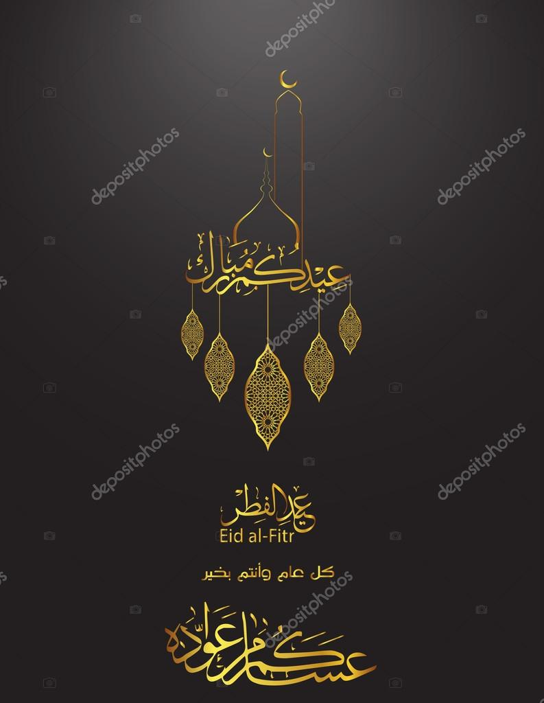 Good Eid Mubarak Eid Al-Fitr Decorations - depositphotos_115457620-stock-illustration-greeting-card-of-eid-al  Picture_24387 .jpg