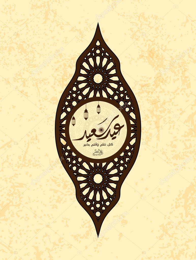 Beautiful Door Eid Al-Fitr Decorations - depositphotos_115458920-stock-illustration-greeting-card-of-eid-al  Gallery_273113 .jpg