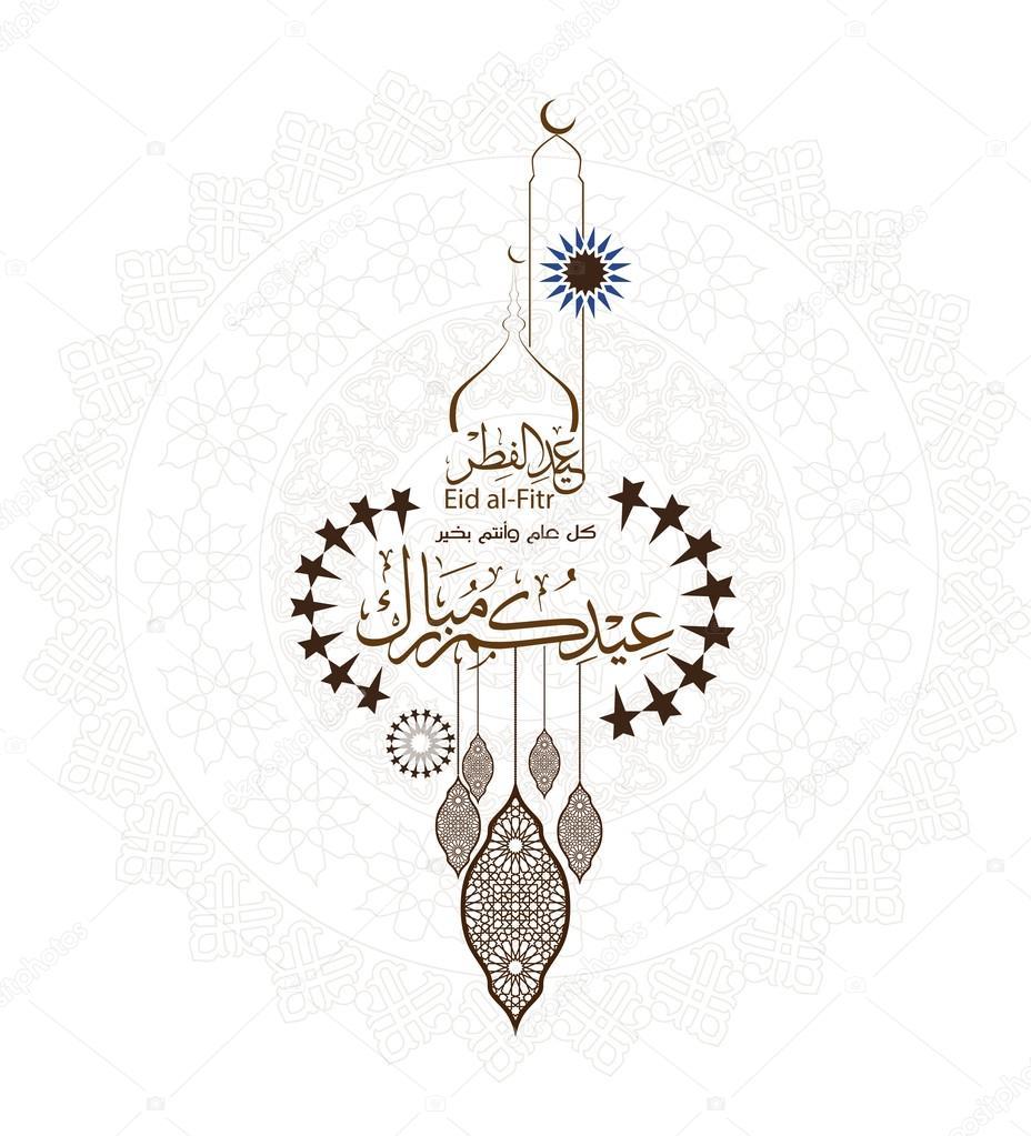 Popular Eid Holiday Eid Al-Fitr Greeting - depositphotos_115461386-stock-illustration-greeting-card-of-eid-al  Picture_316281 .jpg