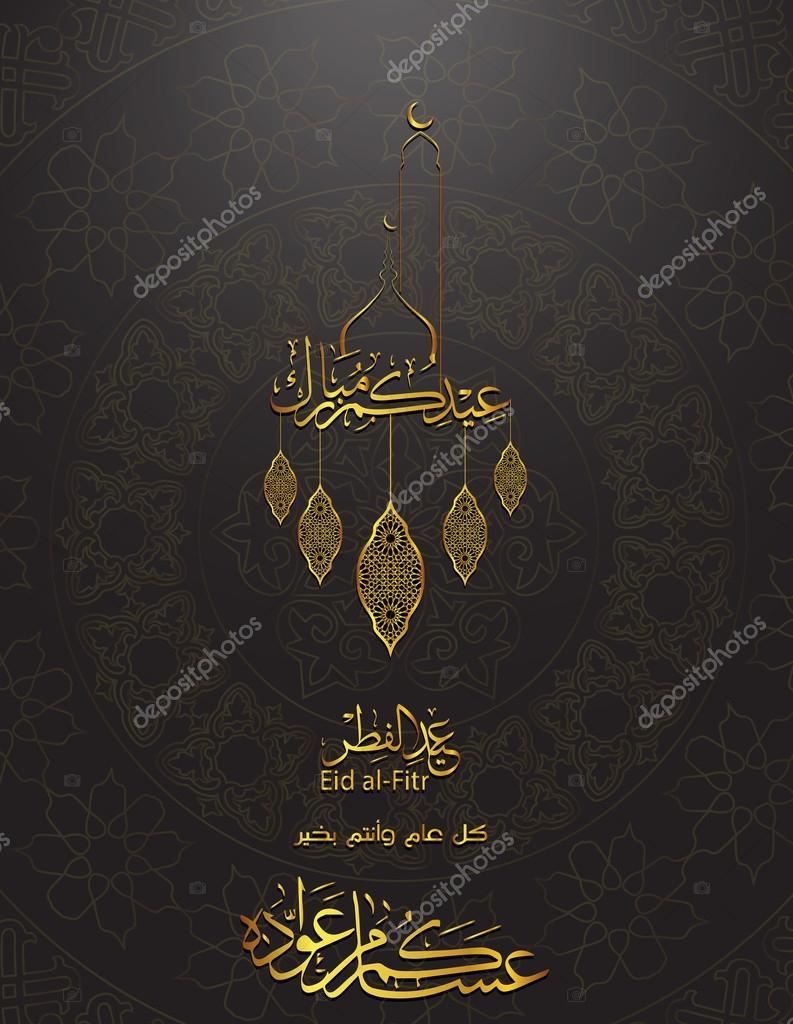Greeting Card Of Eid Al Fitr Mubarak Holiday With Arabic Geometric