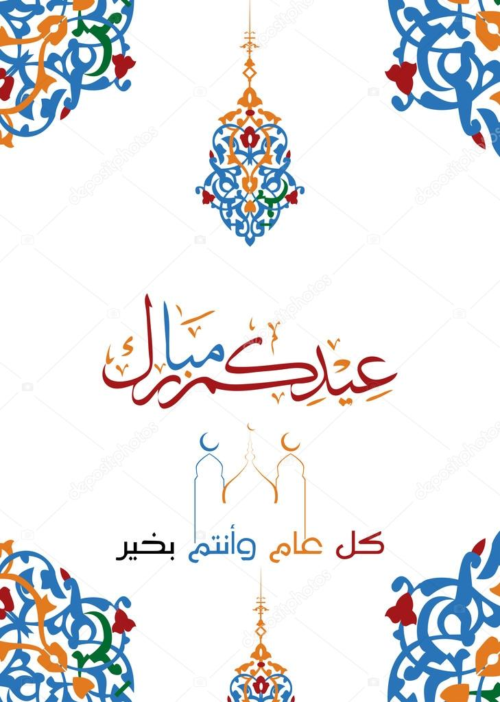 Top Adha Messages English Eid Al-Fitr Greeting - depositphotos_121683352-stock-illustration-eid-mubarak-wishes-2016-a  Snapshot_873947 .jpg