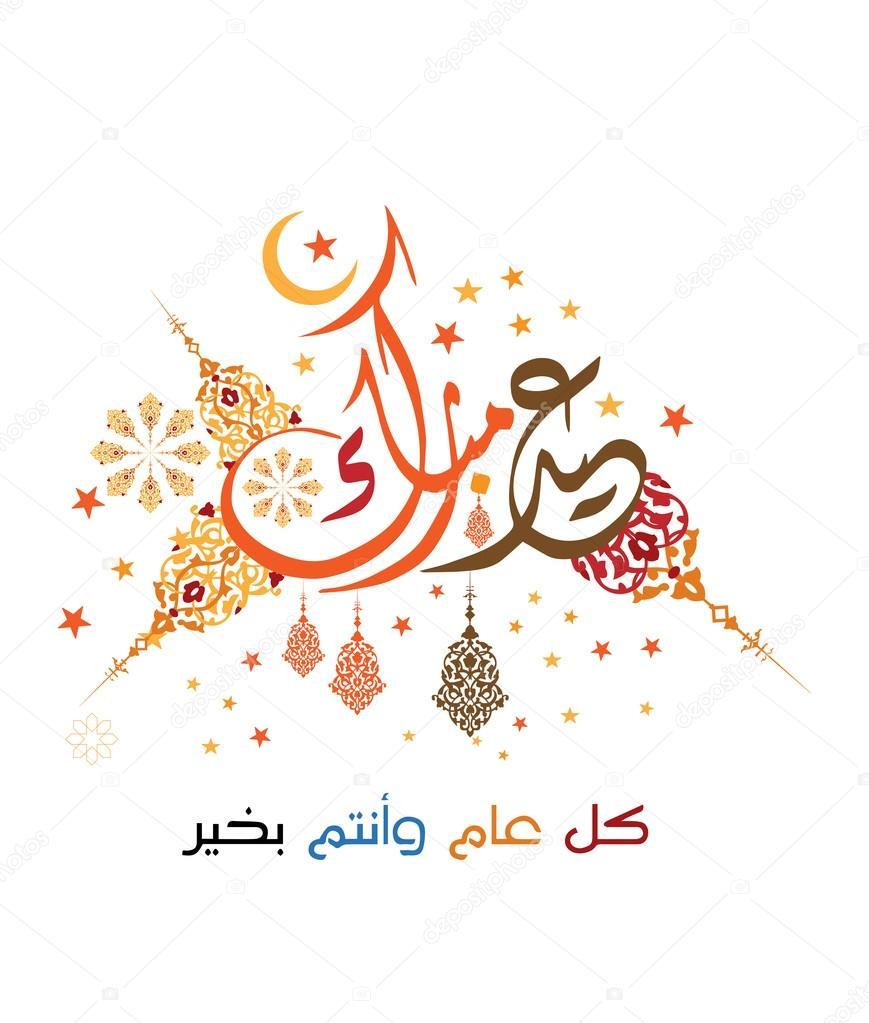 Eid mubarak wishes 2016 a greetings cards eid al fitr and eid al eid mubarak wishes 2016 eid mubarak messages greetings card eid al fitr eid al adha mobarak arabic calligraphy translation blessed eid m4hsunfo