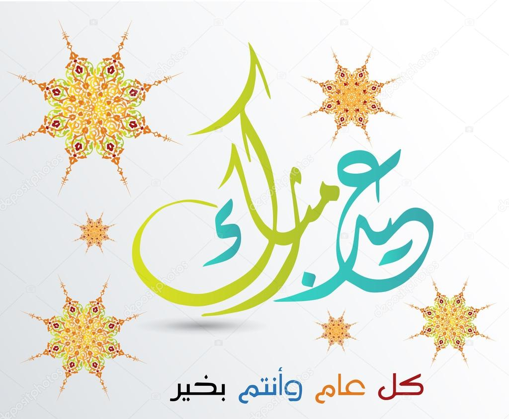 Eid Mubarak Wishes 2016 A Greetings Card Of Eid Al Fitr And Eid Al