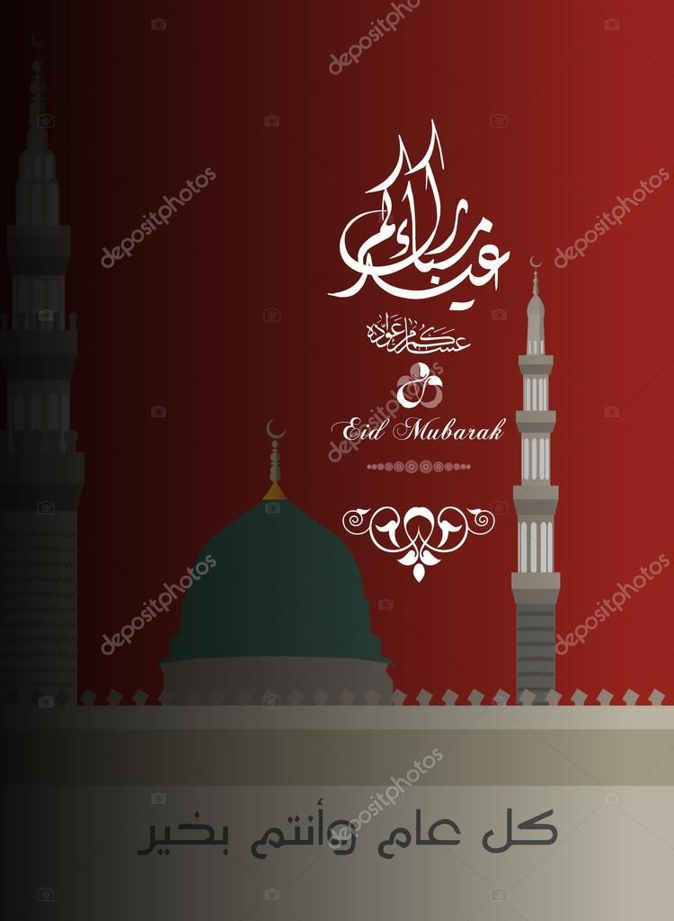 Must see Eid Il Eid Al-Fitr Greeting - depositphotos_122385738-stock-illustration-greeting-card-of-eid-al  2018_343818 .jpg