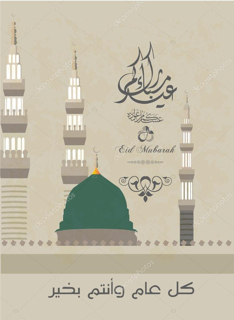 Eid mubarak wishes 2016 a greetings card of eid al fitr and eid al eid mubarak wishes 2016 a greetings card of eid al fitr and eid al adha mubarak arabic calligraphy translation blessed eid stock vector illustration m4hsunfo