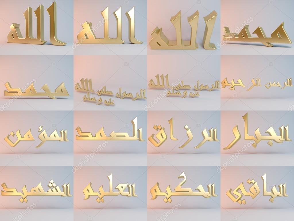 Wallpaper Allah 3d