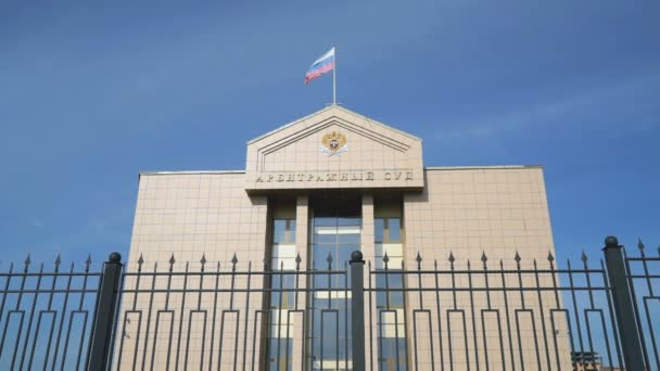 The building of the arbitration court.Russian flag