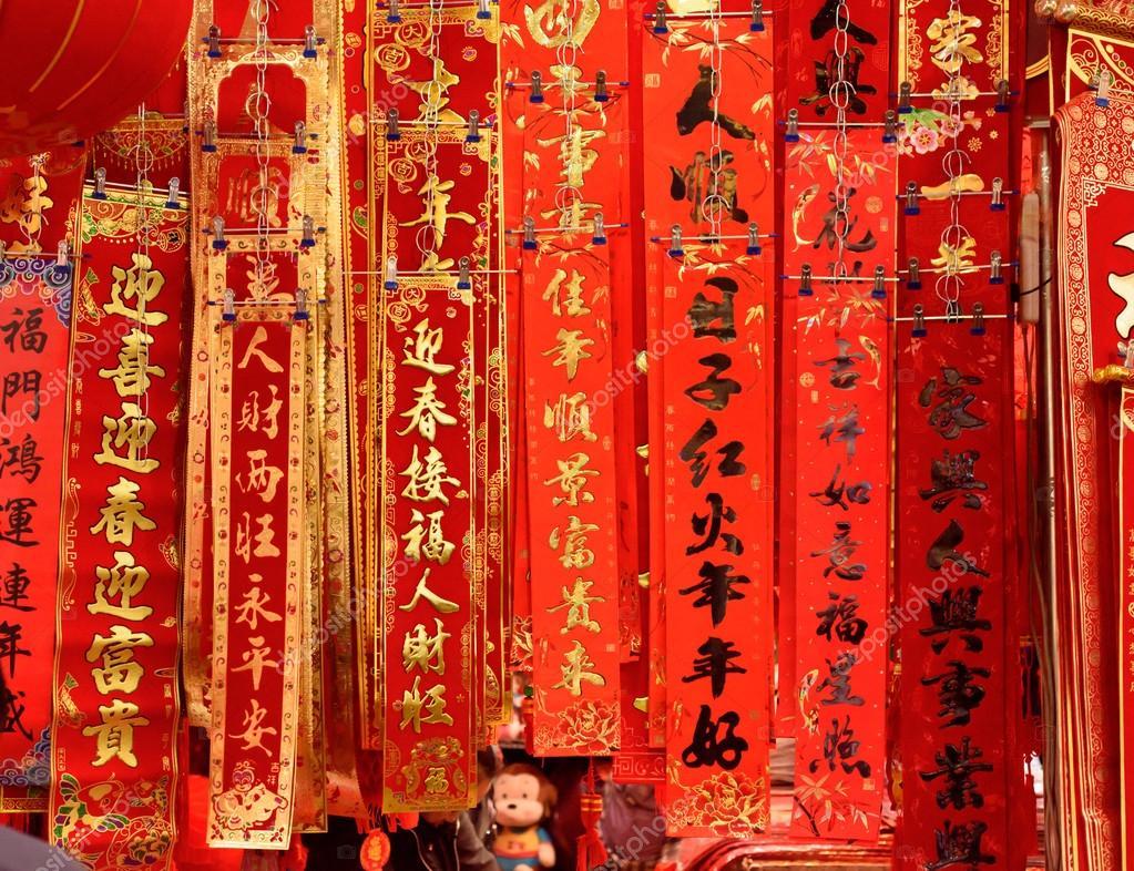 Traditionelle chinesische Neujahr Glück wünsche — Stockfoto ...