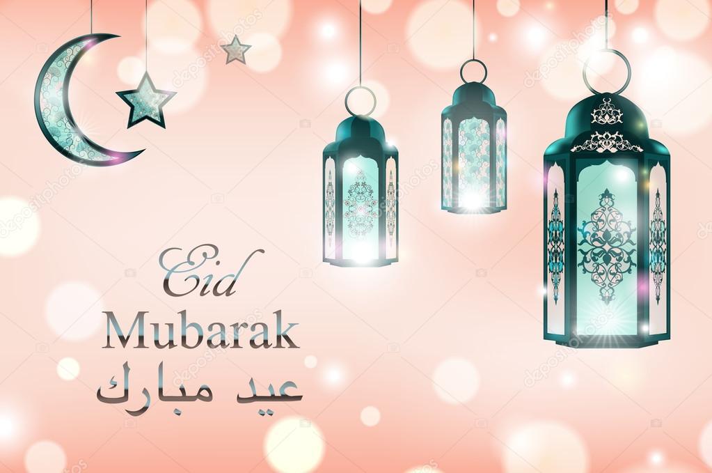 Englische übersetzung Eid Mubarak Gruß Auf Unscharfen Hintergrund