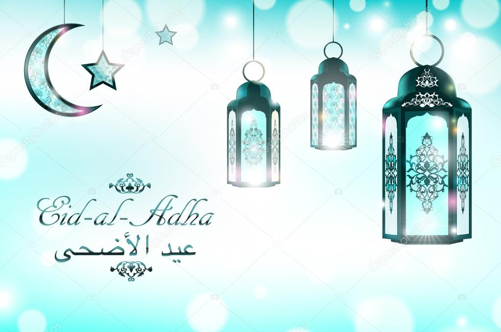 card for the holiday eid aladha — stock vector