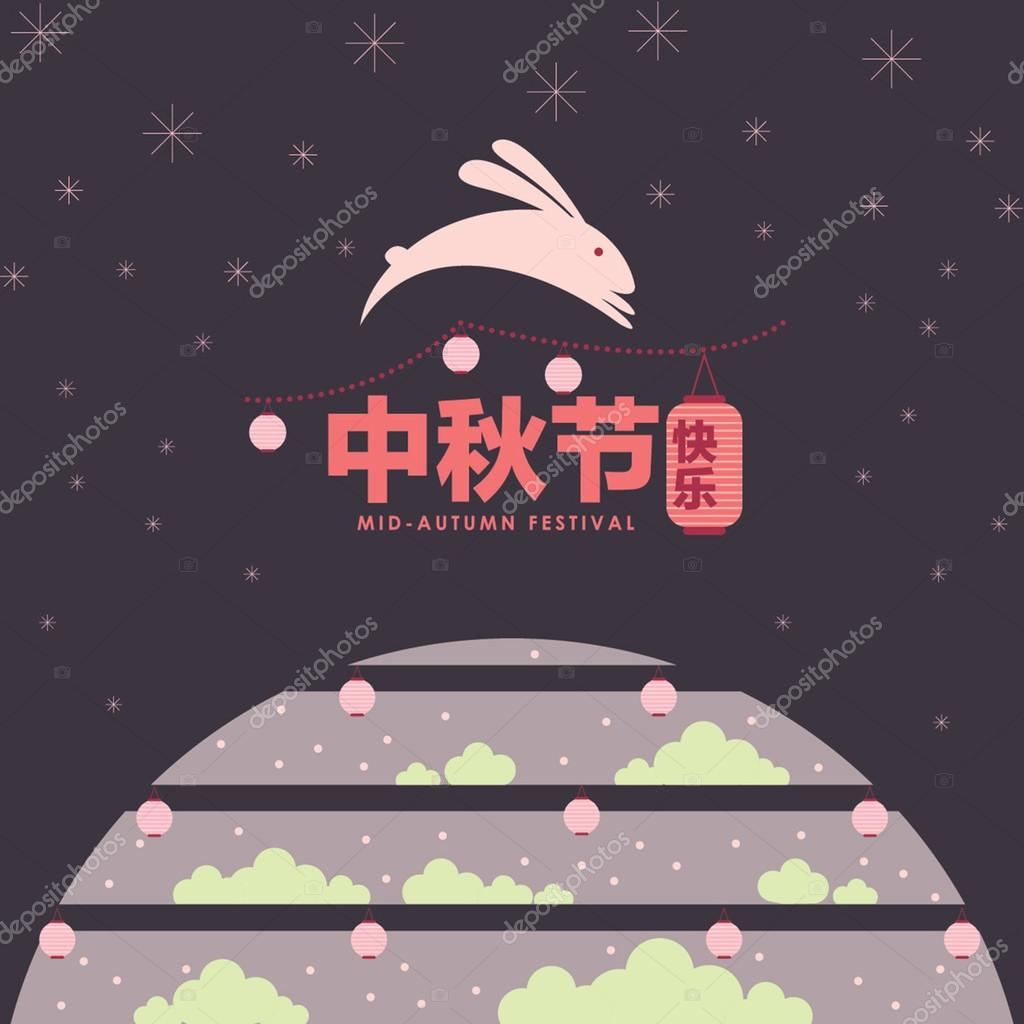 Mid Autumn Festival With Rabbit And Chinese Typography Stock