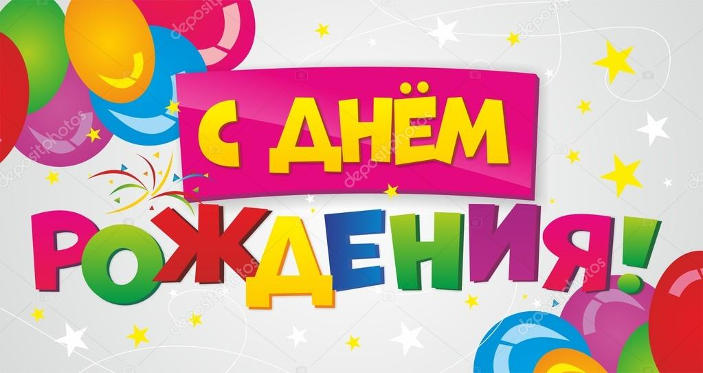 přání k narozeninám v ruštině Šťastné narozeniny blahopřání v ruštině — Stock Vektor © Artistira  přání k narozeninám v ruštině