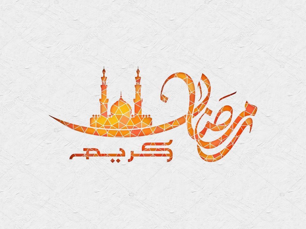 Ramadan Kareem in Thuluth Calligraphy — Stock Photo © umran