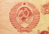 Wappen der Sowjetunion, ussr, Detail der historischen Banknote