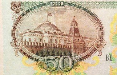 Historic banknote, Moscow Kremlmoskva, in Soviet Union (USSR) ru