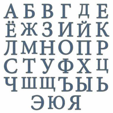 Russian jeans denim alphabet isolated