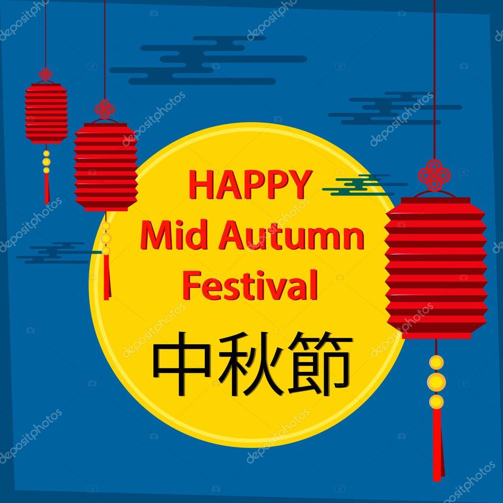 Mid autumn festival greeting card stock vector vectorkif 124084164 mid autumn festival greeting card stock vector m4hsunfo