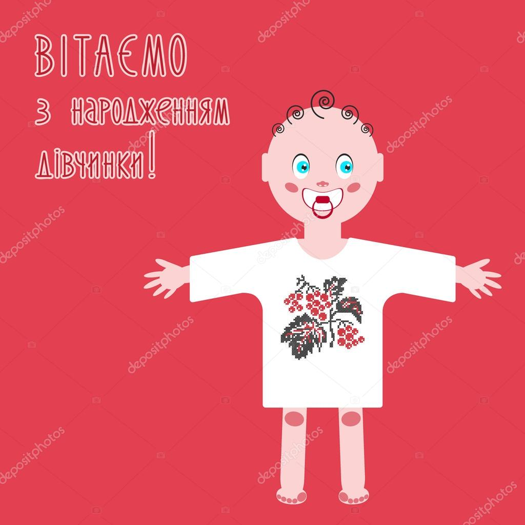 New born baby greeting postcard on the ukrainian language baby new born baby greeting postcard on the ukrainian language baby shower for girl dressed in kristyandbryce Gallery