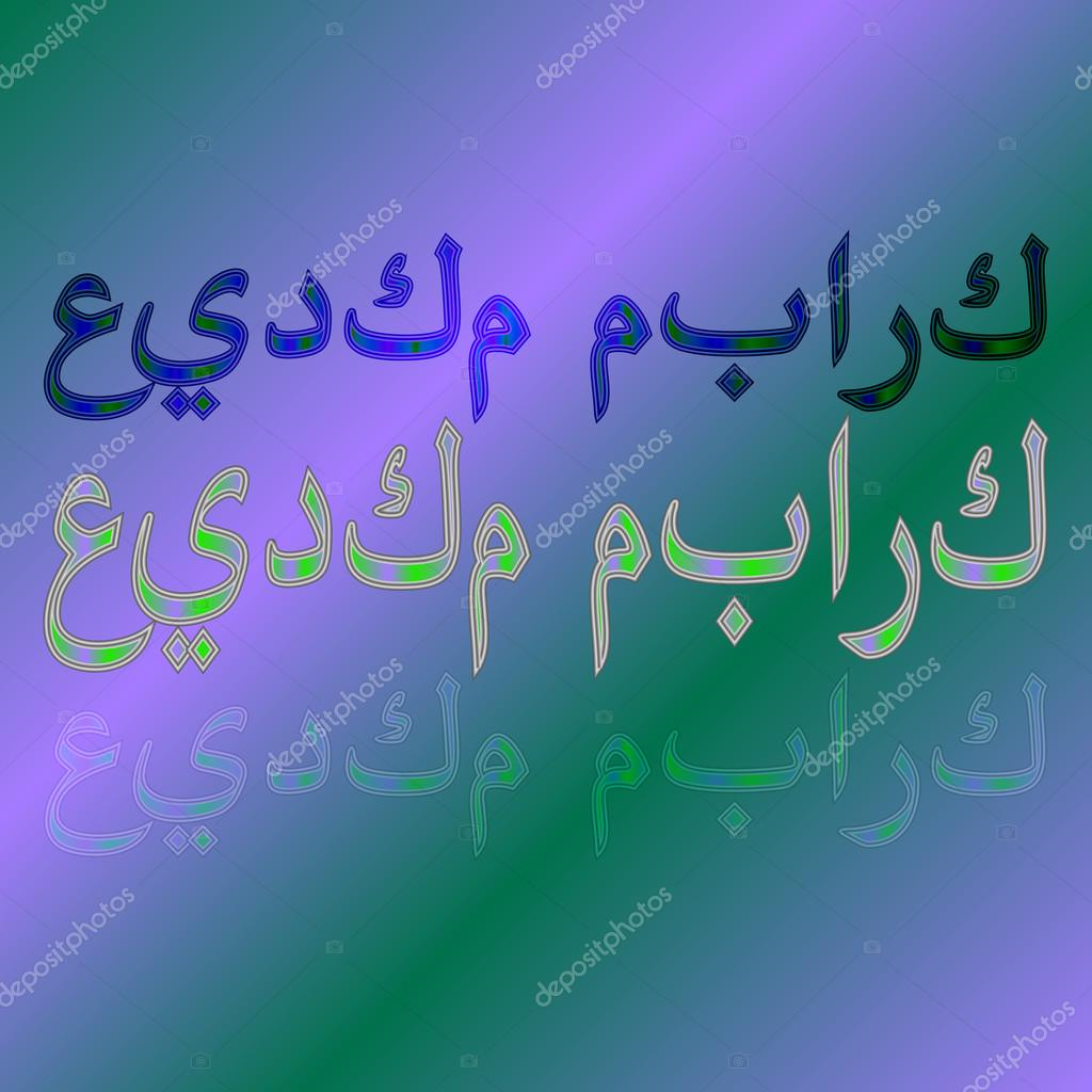 Arabic Greeting Text Of Eid Mubarak Calligraphical Lettering On