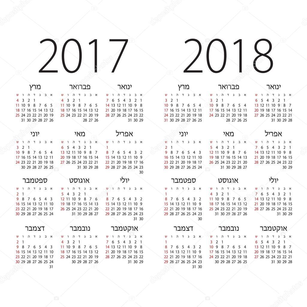 2017 and 2018 years hebrew vector calendar stock vector