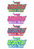 Photo Muay Thai (Popular Thai Boxing style) text, font, graphic vector. Muay Thai beautiful vector logo