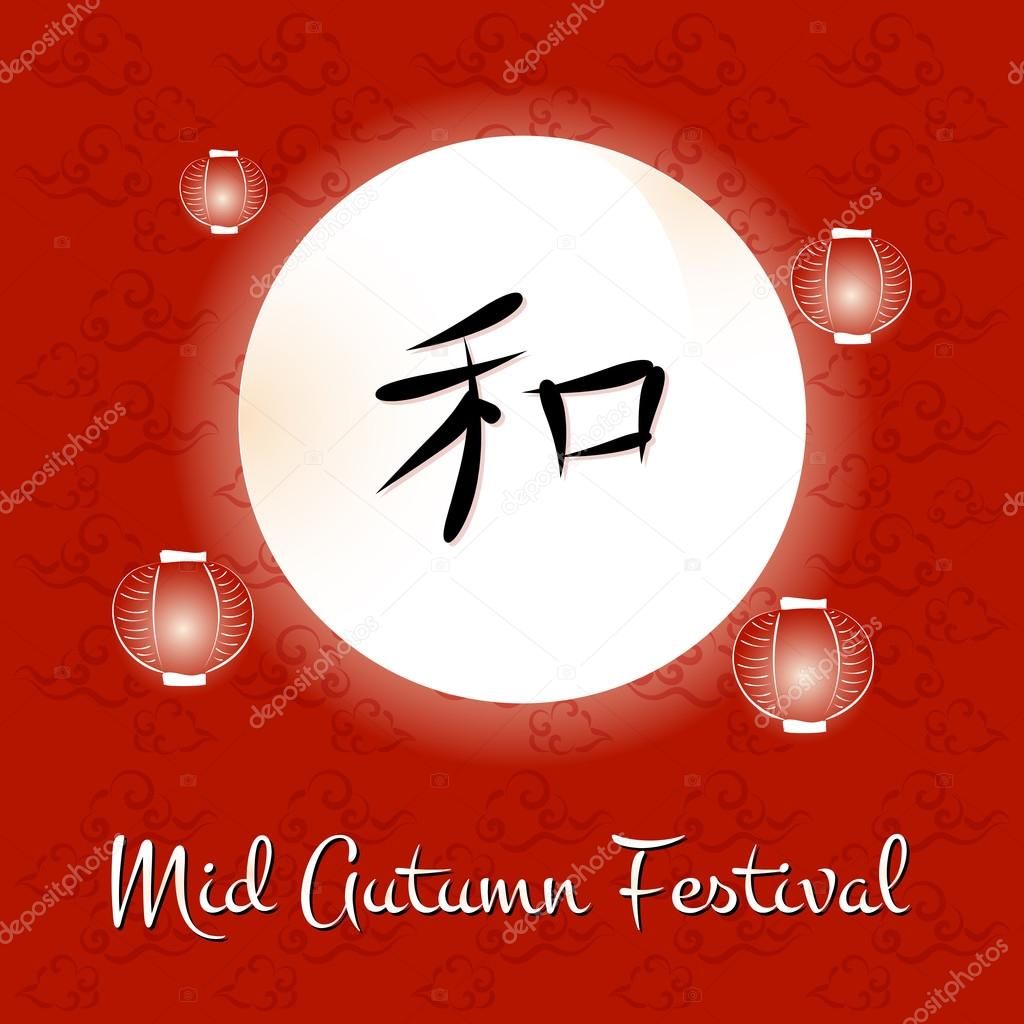 Mid autumn festival vector chuseok stock vector irinelle mid autumn festival vector chuseok festive illustration with moon and hieroglyph harmony lanterns and chinese red pattern clouds kristyandbryce Choice Image