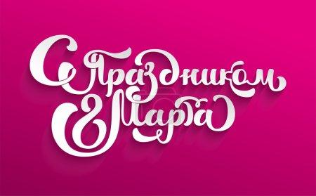 Photo pour Félicitations pour le 8 mars. Ecriture de texte russe pour carte de voeux. Texte de gabarit - image libre de droit