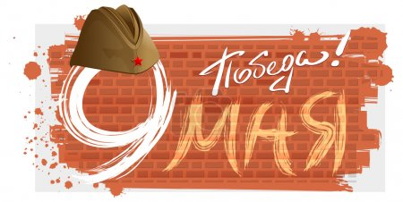 9 May Victory Day. Template greeting card. Russian text for greeting card