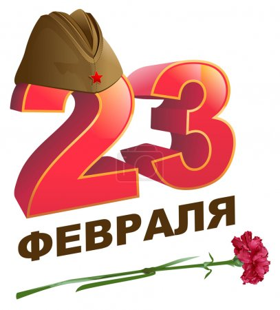 Military forage cap. February 23. Russian lettering text for greeting card
