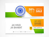 Website header or banner for Indian Republic Day