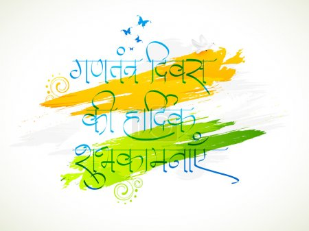 Poster or banner design for Indian Republic Day celebration.