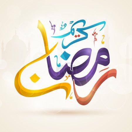 Arabic calligraphy for Ramadan Kareem celebration.