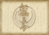Karate shinkyokushinkai poster, certificate paper. MARTIAL ARTS.