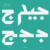 paper Arabic typeface letter Jim
