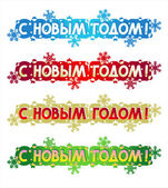 Holiday greeting - Happy New Year! - in Russian
