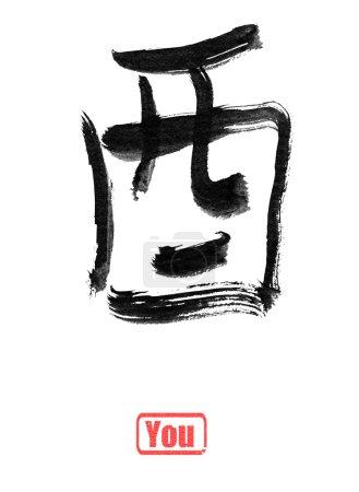 Photo pour Calligraphie chinoise, écriture des mots des douze branches terrestres, isolés sur blanc. - image libre de droit