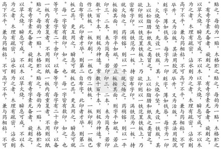 Photo for Chinese Script Pattern as oriental background, black characters on white background - Royalty Free Image