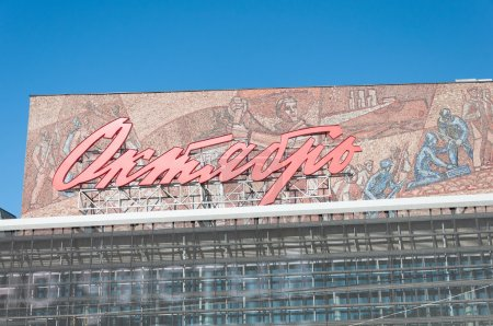 Moscow, Russia - 09.21.2015.  October Cinema on Novy Arbat -  sample of Soviet architecture in the USSR