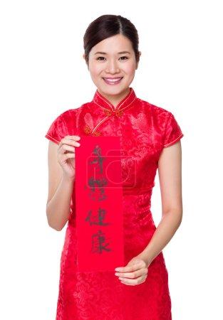 Photo pour Asiatique jeune femme avec Fai Chun, phrase sens est bénédiction pour la bonne santé - image libre de droit