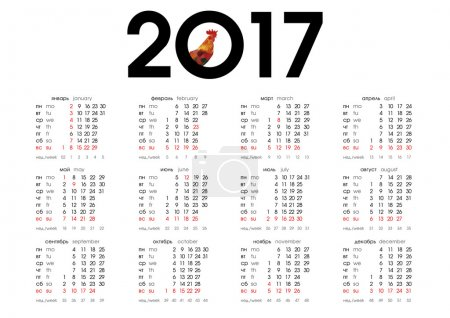 Calendar for 2017 year of Fire Rooster