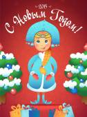 Postcard greetings Happy New Year in Russian language Snow Maiden with Christmas trees and gifts