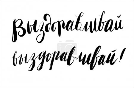 Get well! - russian lettering