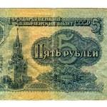 Постер, плакат: The Soviet ruble