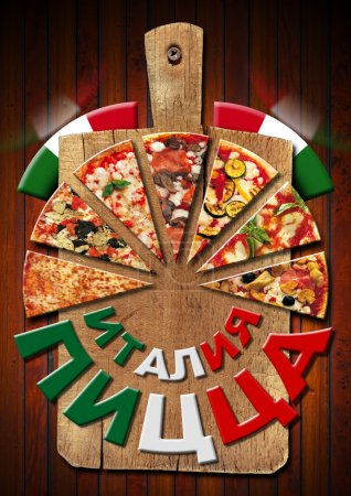 Italy Pizza on cutting board in Russian Language