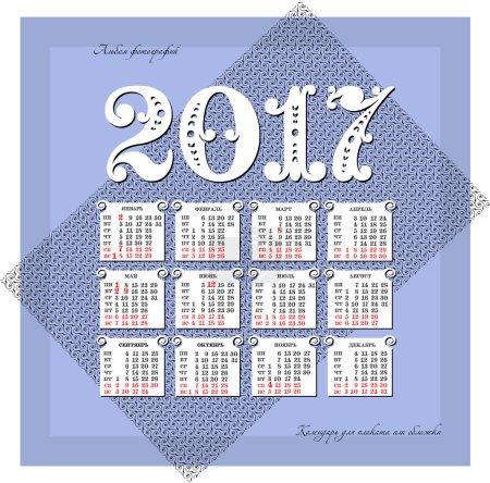 Russian calendar for 2017